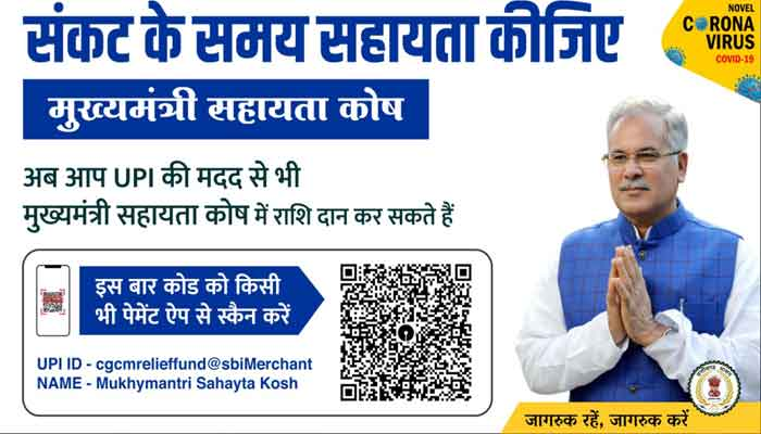 Corona, Sarada Group, Chief Minister's Support Fund, one crore,