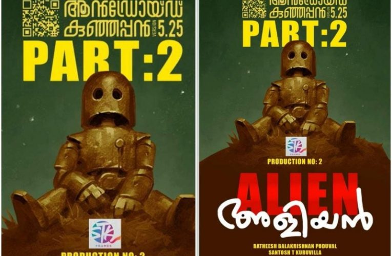 The second part of 'Android Kunjappan Version 5.25' to be made soon  entertainment News in Hindi